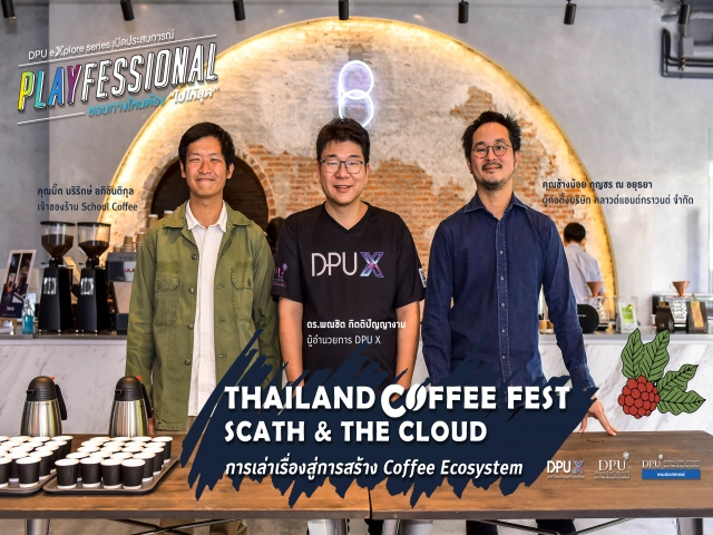 Playfessional : Thailand Coffee Fest SCATH & The Cloud (20 ก.พ. 63)