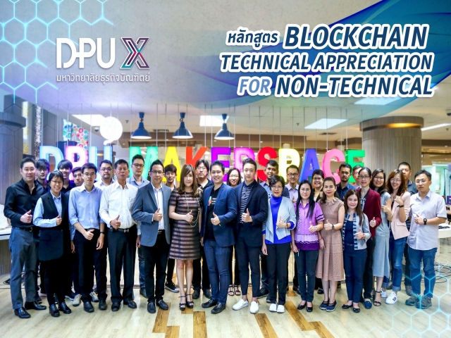 Blockchain Technical Appreciation for Non-Technical (19 พ.ย. 62)