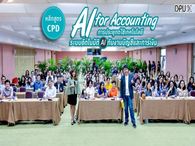 AI for Accounting <br> (27 พ.ย. 62)