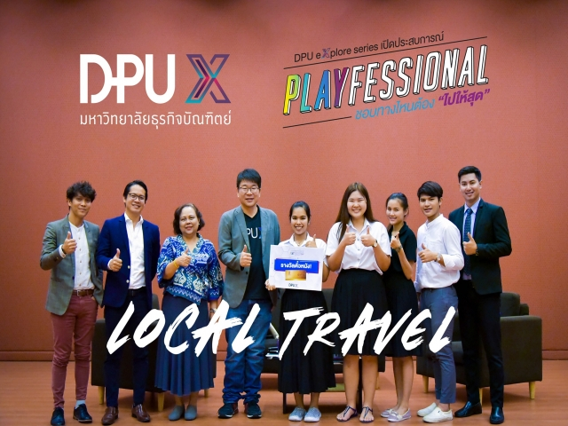 Playfessional : Local Travel (19 ก.ย. 62)